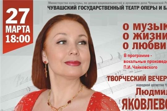 Международный день театра с оперной примой