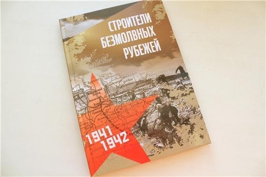 Выйдет дополнительный тираж книги «Строителям безмолвных рубежей»