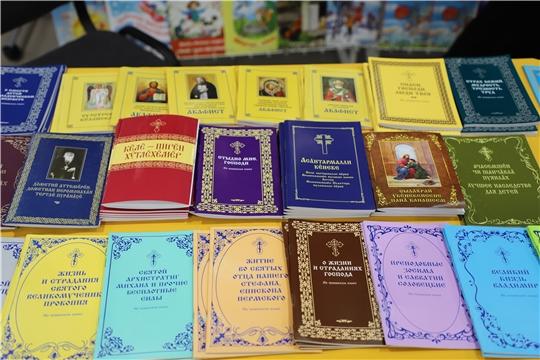 День православной книги в Национальной библиотеке Чувашии