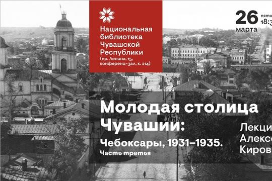 МОЛОДАЯ СТОЛИЦА ЧУВАШИИ: Чебоксары, 1931-1935