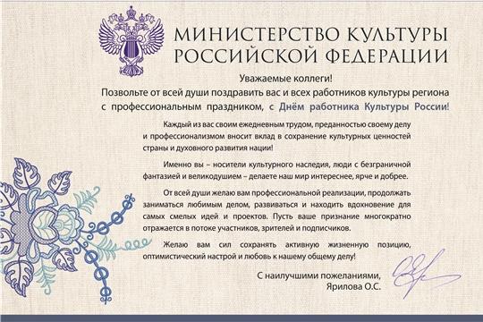 С Днем работника культуры поздравляют замминистра культуры России, депутаты ГД РФ и коллеги из регионов страны