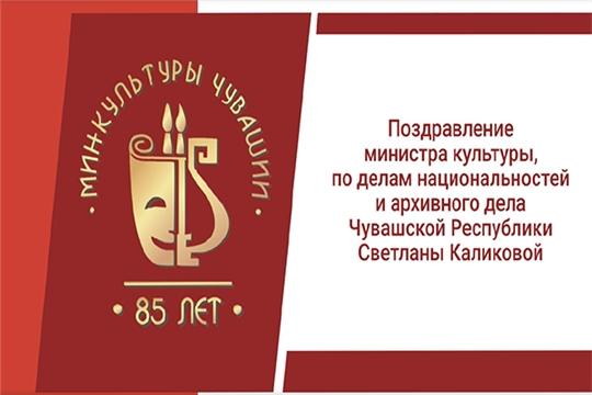 С профессиональным праздником всех работников культуры поздравила министр культуры Чувашии Светлана Каликова