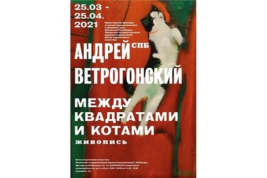 В Центре современного искусства открылась выставка Андрея Ветрогонского