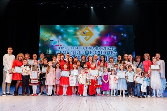 Во Дворце культуры тракторостроителей состоялся фестиваль-конкурс семейного творчества