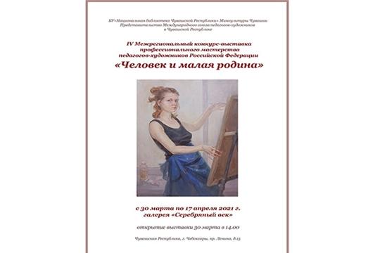 В Национальной библиотеке состоится выставка  «Человек и малая родина»