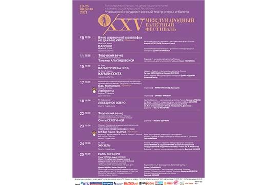 Состоится пресс-конференция, посвященная XXV Международному балетному фестивалю