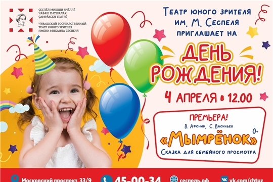 В честь дня рождения Чувашский ТЮЗ проводит акцию 2 + 1= 2
