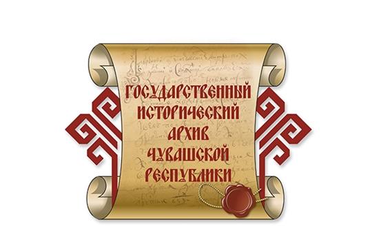 Поздравление министра культуры Светланы Каликовой с 80-летием  Госистархива Чувашской Республики