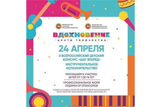 В Казани пройдёт II Всероссийский детский исполнительский конкурс «Шаг вперёд»