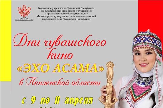 Дни чувашского кино в Пензенской области