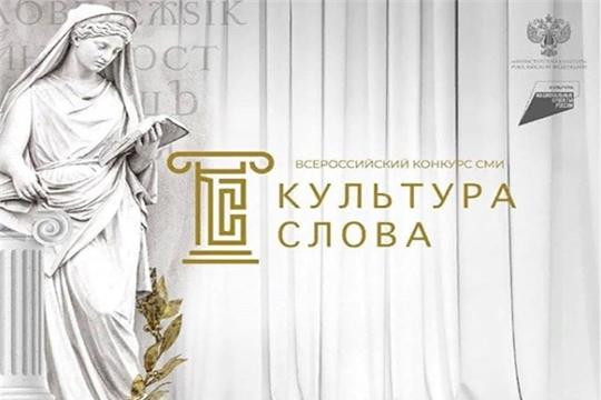 Стартовал прием заявок на конкурс «Культура Слова»