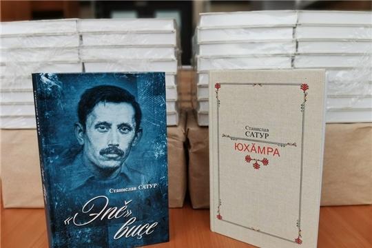 Щедрый дар поэта С. Сатура Национальной библиотеке и муниципальным библиотекам Чувашской Республики