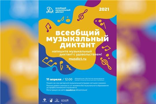 В Чувашском государственном институте культуры и искусств состоится «Всеобщий музыкальный диктант»