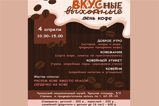 «День кофе» пройдет в Чувашском национальном музее