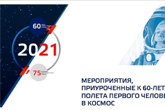 Чувашия присоединится к мероприятиям, посвященным 60-летию полета Юрия Гагарина в космос