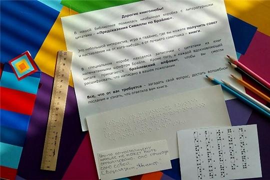 В библиотеке имени Л.Н. Толстого прошел Международный день детской книги