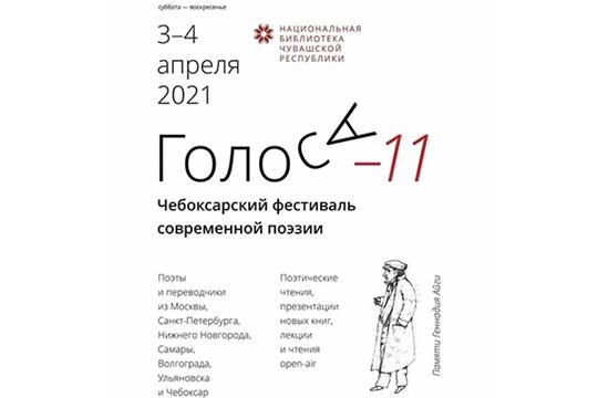 Фестиваль поэзии «ГолосА» -11 пройдет в Национальной библиотеке