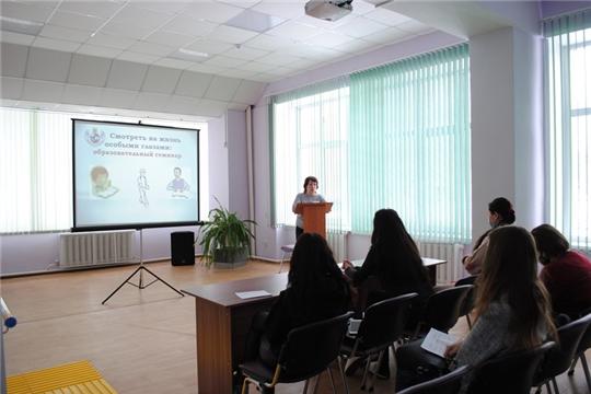 Образовательный семинар для студентов «Смотреть на жизнь особыми глазами»