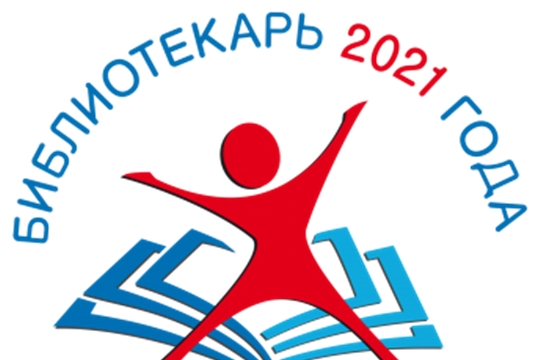 Открыт приём заявок на участие во Всероссийском конкурсе «Библиотекарь года»