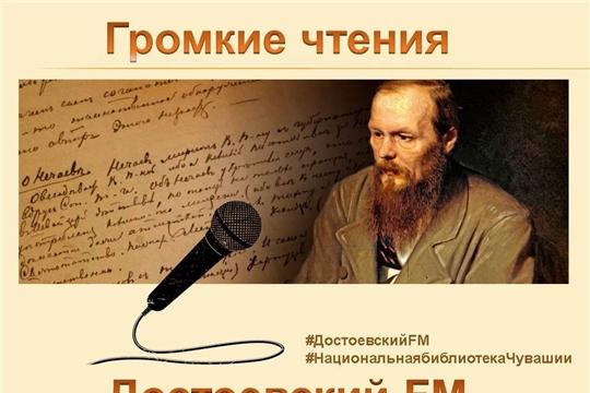 Читать Достоевского в этом году - особенно модно