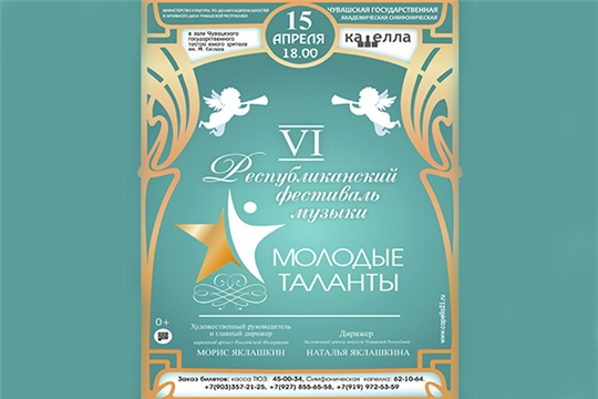 Стартует VI республиканский фестиваль музыки «Молодые таланты»