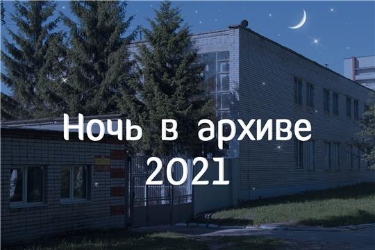 Госкиностудия «Чувашкино» и архив электронной документации приглашает на акцию «Ночь в архиве»