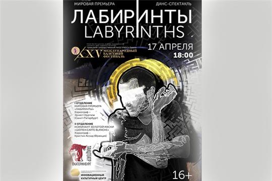 Изменения в программе XXV Международного балетного фестиваля