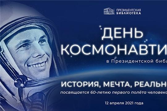 День космонавтики в Президентской библиотеке