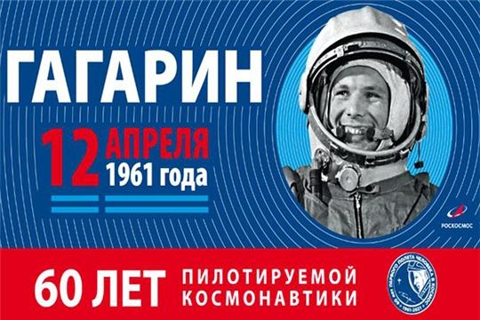 «Гагарин: человек и легенда» - интеллектуальная онлайн-игра в Национальной библиотеке