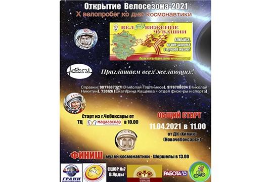 Открытие Велосезона-2021 «X велопробег ко дню космонавтики»