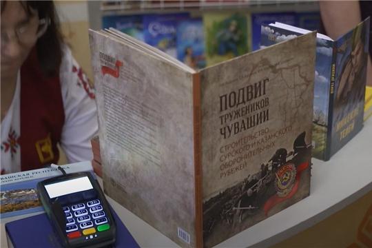 В Чебоксарах презентовали книгу, посвященную подвигу тружеников Чувашии