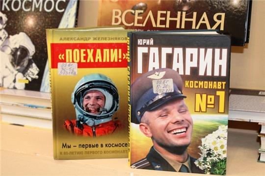 В космос через книгу: в Чувашской республиканской детско-юношеской библиотеке прошли праздничные мероприятия