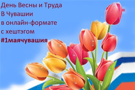 Празднование 1 Мая состоится в онлайн-режиме