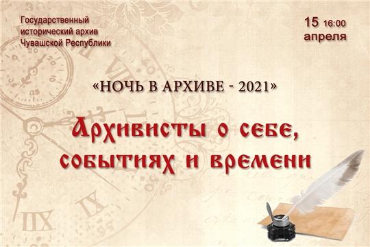 Государственный исторический архив Чувашской Республики приглашает на акцию «Ночь в архиве – 2021»