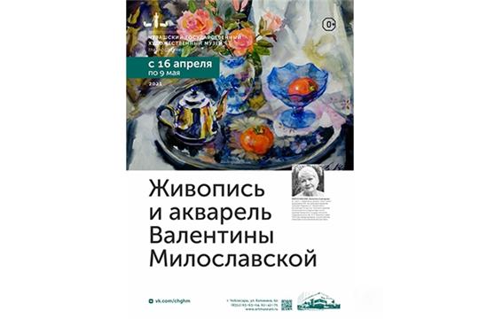 Акварель и живопись Валентины Милославской