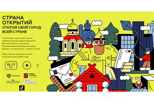 Продолжается прием работ на Всероссийский конкурс видероликов  «Страна открытий»