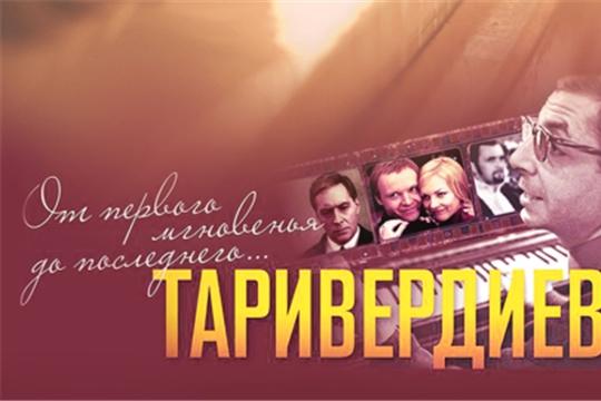 Симфоническая капелла к 90-летию Микаеля Таривердиева