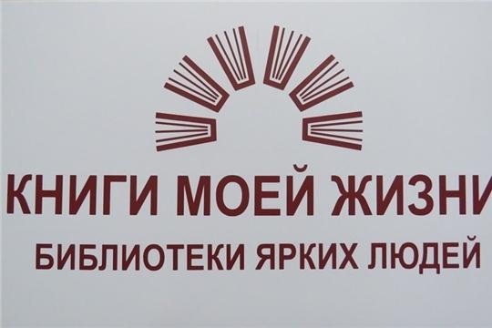 Библиотеки ярких людей: Николай Николаев