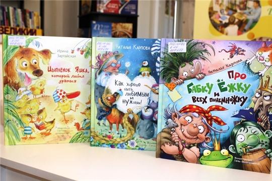 Чувашская республиканская детско-юношеская библиотека приглашает юных читателей и  их родителей за новыми книгами