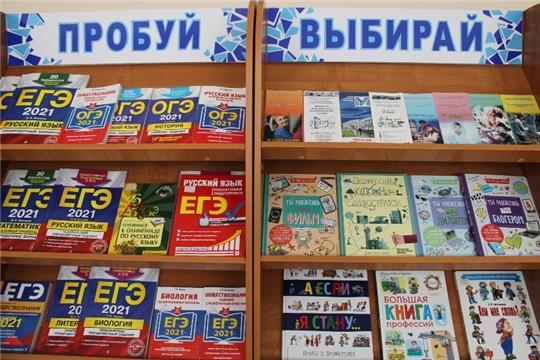День абитуриента прошел в детско-юношеской библиотеке Чувашии