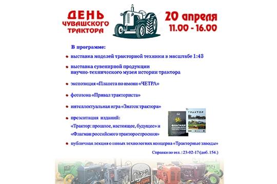 День чувашского трактора пройдет в Национальной библиотеке