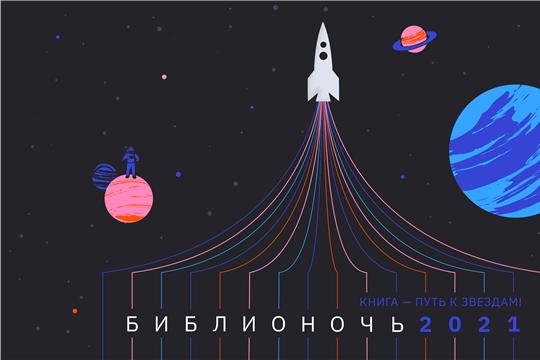 Специальная библиотека для слепых подготовила читателям программу «космической» «Библионочи» – 2021