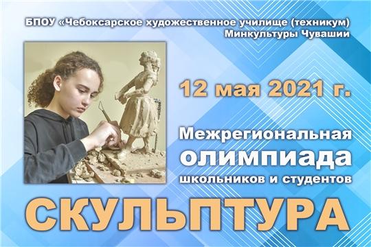 Межрегиональная олимпиада «Скульптура» пройдет в Чебоксарском художественном училище