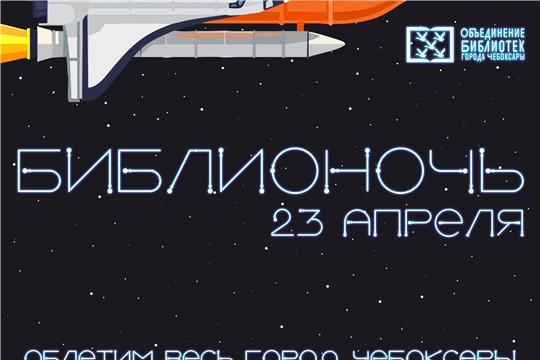 Библиокосмический коллайдер облетит весь город Чебоксары