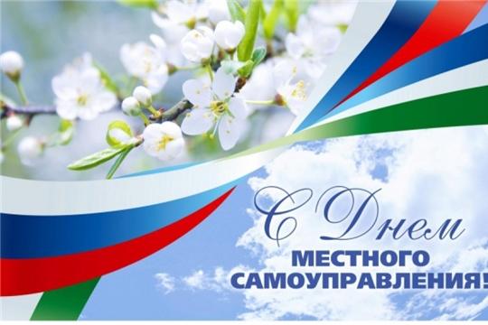Глава Чувашии Олег Николаев поздравляет с Днем местного самоуправления