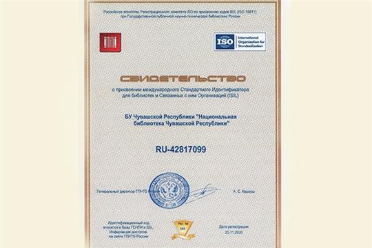 Национальная библиотека получила Международный стандартный идентификатор