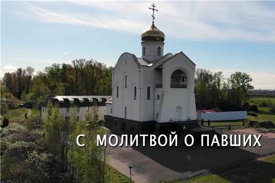 «С молитвой о павших»: фильм Президентской библиотеки о храме в Старо-Паново