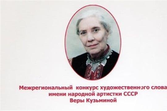 Состоится заключительный этап Межрегионального конкурса художественного слова имени народной артистки СССР