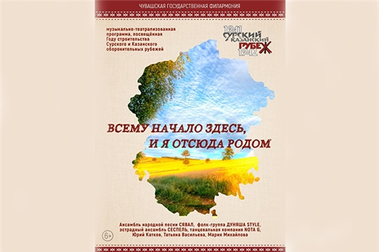«Всему начало здесь, и я отсюда родом» - концерт артистов Чувашской филармонии