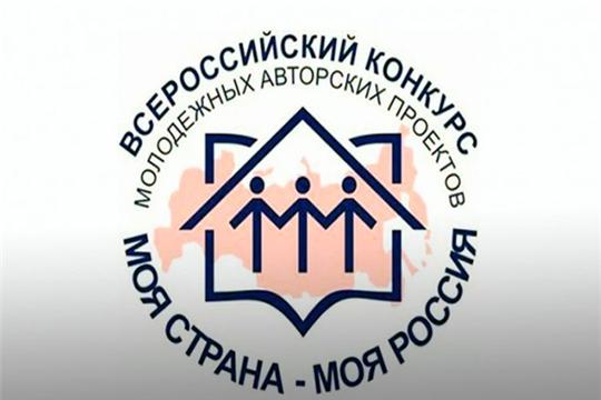 Продолжается прием заявок на участие в конкурсе «Моя страна – моя Россия»